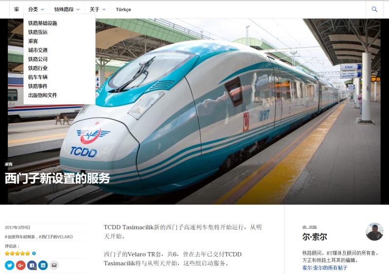 Rail Turkey şimdi Çince